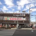 ムーちゃん広場 - 2016/11 撮影