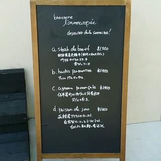 ブラッスリー ロノマトペ - めにゅ