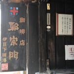 70422373 - 珈琲店 邪宗門