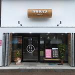 70422852 - まるい食パン専門店 外観
