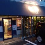 一世 - お店入口(道路に面してない)