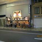 熟成肉バル イチノミヤウッシーナ - お店の外観