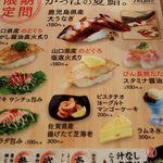かっぱ寿司 - 期間限定メニュー