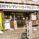 立川マシマシ ロイヤルスープ - 外観