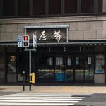 御菓子司 菊屋 - 2017年7月。訪問