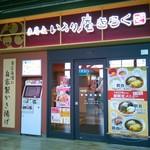 70426206 - JR府中本町駅にあります