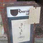 リバーサイドカフェ - 土曜朝、さいとうさん看板