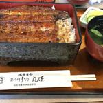 丸浜 - 鰻重 松