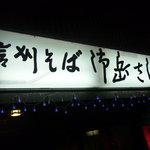 御岳さん - ☆こちらの看板が目印です(^^ゞ☆