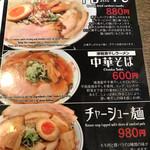 麺や ゼットン - オススメメニュー