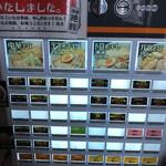 麺や ゼットン - 発券機