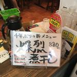 麺や ゼットン - 新メニュー