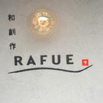 和創作 RAFUE 楽風絵 -