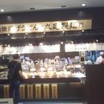 丸亀製麺 イトーヨーカドー福山店 - 丸亀製麺 イトーヨーカドー福山店(2017.07.22)
