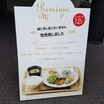 Premium Marche OSAKA -