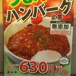 松屋 - うまトマハンバーグ定食(2017.07.21)