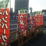 松屋 - 松屋 福山東店 ※幟(2017.07.21)