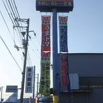 松屋 - 松屋 福山東店 ※看板(2017.07.21)