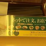 松屋 - ネットで注文、お店で受け取り(2017.07.21)