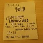 松屋 - 食券(2017.07.21)