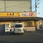 松屋 - 松屋 福山東店(2017.07.21)