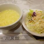70437030 - セットのサラダスープ