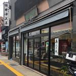 京菓子司 井津美屋 - 2017年7月。訪問