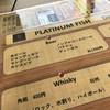 RESTAURANT PLATINUM FISH マーチエキュート神田万世橋店