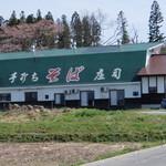 庄司そば - 建物遠景