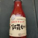 はな阿蘇美 物産館 - 料理写真:トマトケチャップ