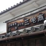 三宅商店 - 江戸時代からの「日用雑貨・荒物」の看板が誇らしげです(2017.7.23)