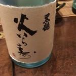 懐石 鷺風 -