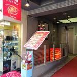 70451231 - 外観(1階入口)