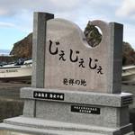 国民宿舎 えぼし荘 - じぇじぇじぇ  発祥の地の碑(小袖海女センター)