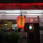 麺や 宝龍 -