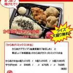 からあげ 和楓堂 - 料理写真: