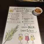 Rize Mize - H29.7 クラフトビール飲みくらべメニュー