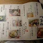 ichiyaboshitokaisendondekitateya - メニュー06