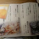ichiyaboshitokaisendondekitateya - メニュー05