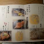 ichiyaboshitokaisendondekitateya - メニュー04