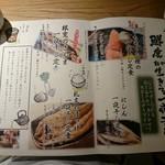 ichiyaboshitokaisendondekitateya - メニュー03