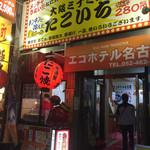 大阪ミナミのたこいち -