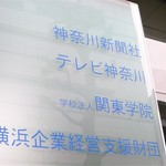 ハーバーズ・ダイニング - 神奈川新聞社やTVKなどが入っています。