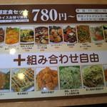 福満苑 - お得定食メニュー