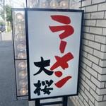 ラーメン大桜 - [2017/07]ラーメン大桜 十日市場本店