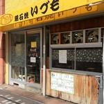 いづも - 店舗外観