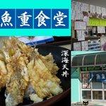 深海魚料理 魚重食堂 - 魚重食堂
