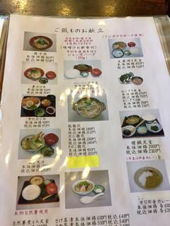 奈良田本店 - 郷土料理以外の物持ってあります。