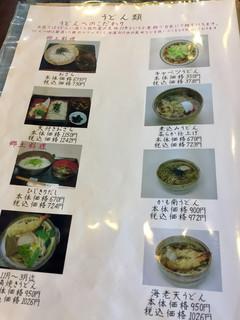 奈良田本店 - ひじきりだし⁇  何だろう(・・;)