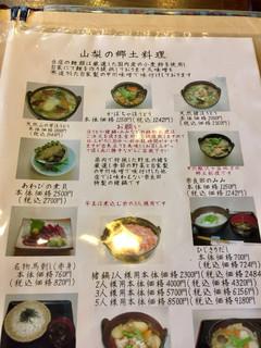 奈良田本店 - メニューにも書いてありますがほうとう、鍋類は30分から40分かかります!